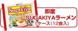 即席sugakiyaラーメン12食
