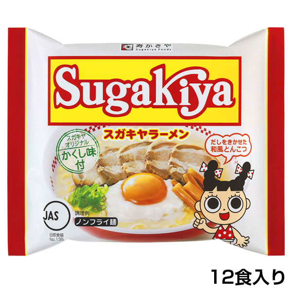(即席)12食入SUGAKIYAラーメン