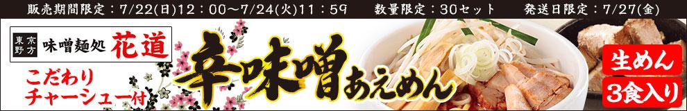 味噌麺処花道監修辛味噌あえ麺