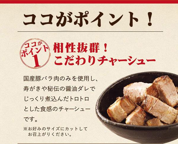 ココがポイント1『銘店の逸品』花道監修辛味噌あえめん3食