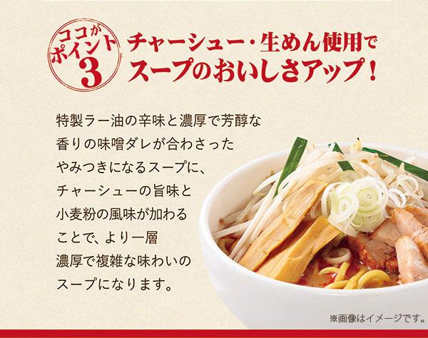 ココがポイント3『銘店の逸品』花道監修辛味噌あえめん3食