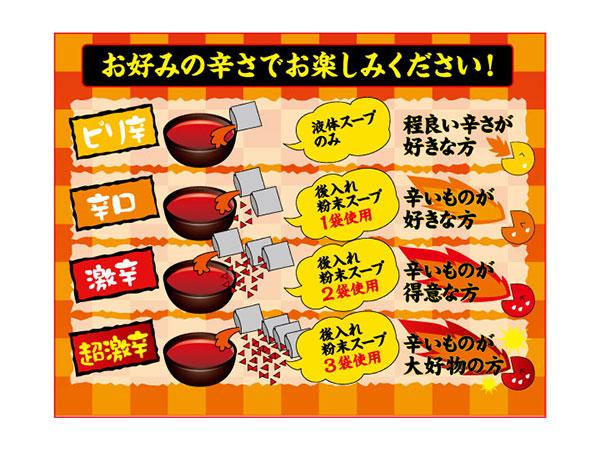 限定販売 肉入り赤からつけ麺3食セット 辛さお好み