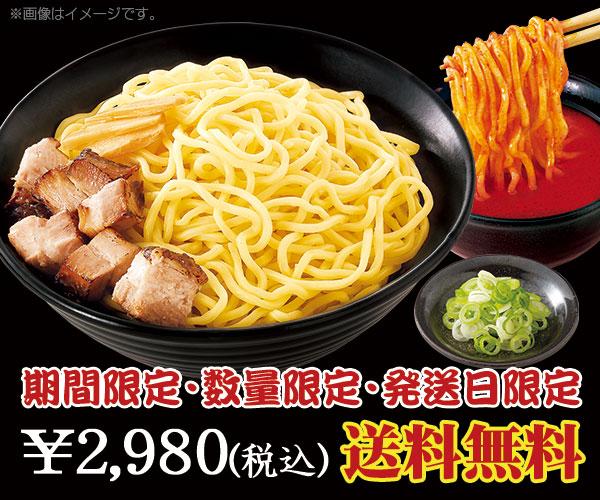 限定販売 肉入り赤からつけ麺3食セット チルド麺