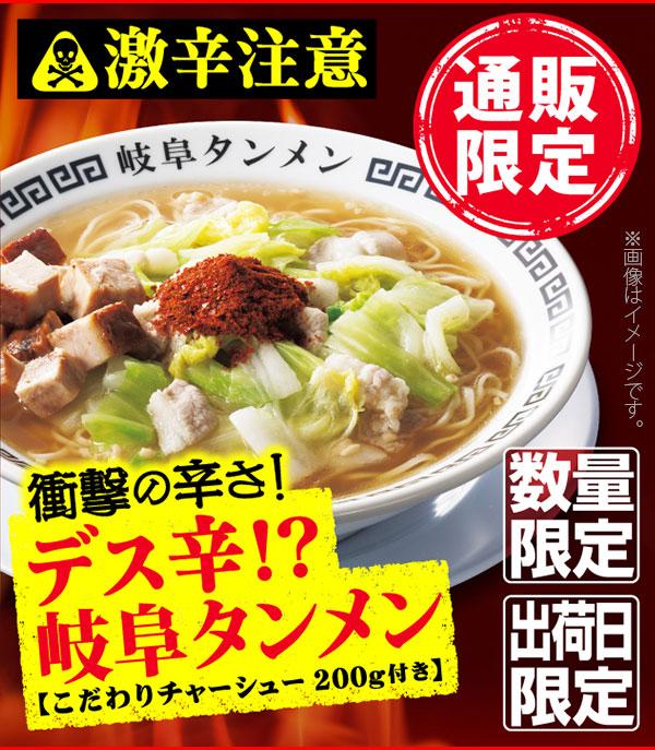 岐阜タンメン3食デス辛説明画像