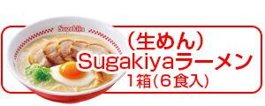 生めんsugakiyaラーメン6食 カゴへリンク