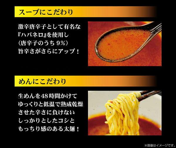 麺処 井の庄監修 辛辛魚らーめんMAX2 スープのこだわり 麺のこだわり
