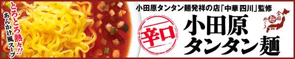 辛口小田原タンタン麺