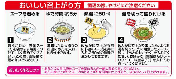 作り方 ドゥエイタリアン パクチーレモンラーメン 舞妓はんひぃ〜ひぃ〜