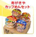 カップ麺セット