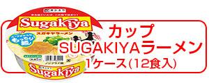 カップsugakiyaラーメン12食