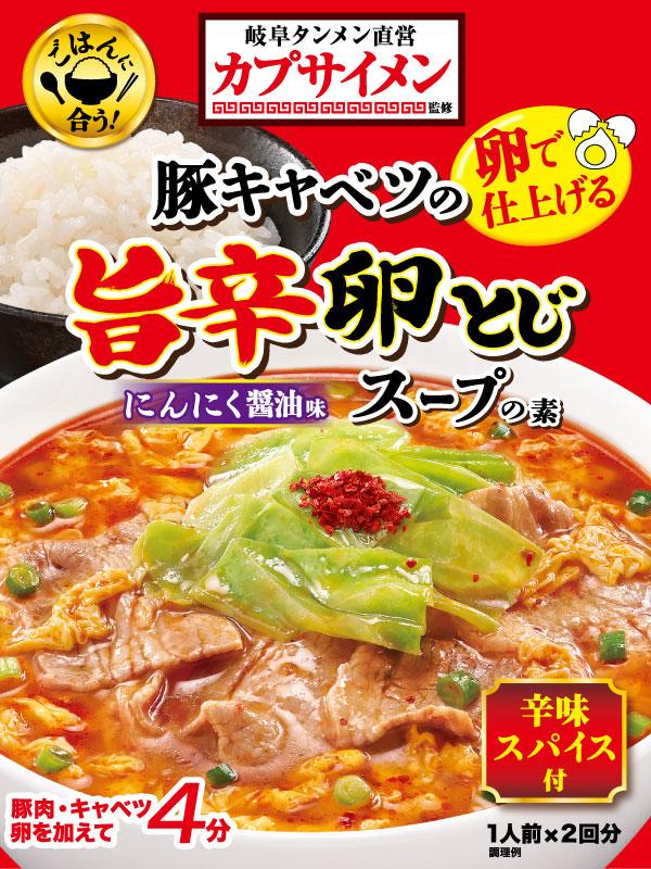 カプサイメンスープの素 調理例 イメージ写真 Sugakiya スガキヤ 寿がきや