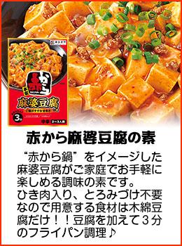 赤から監修 赤から麻婆豆腐