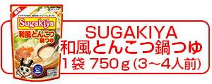 Sugakiya和風とんこつ鍋つゆ