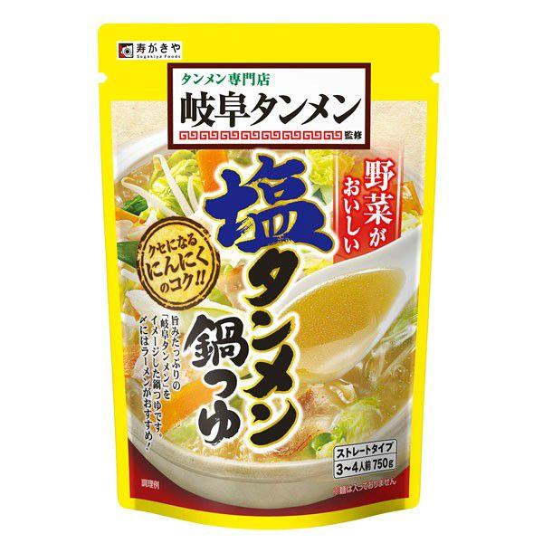 岐阜タンメン監修 塩タンメン鍋つゆ1袋 750g(3〜4人前)