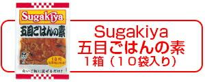 SUGAKIYA五目ごはんの素10袋 カゴへリンク