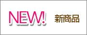 新商品 new ニュー