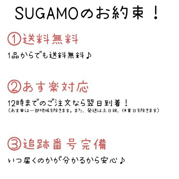 SUGAMOのお約束!