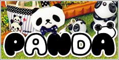 パンダシリーズ