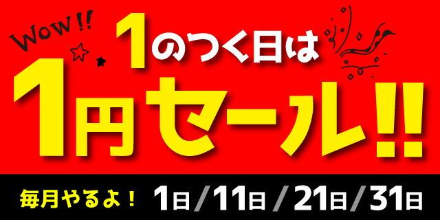 1の日1円