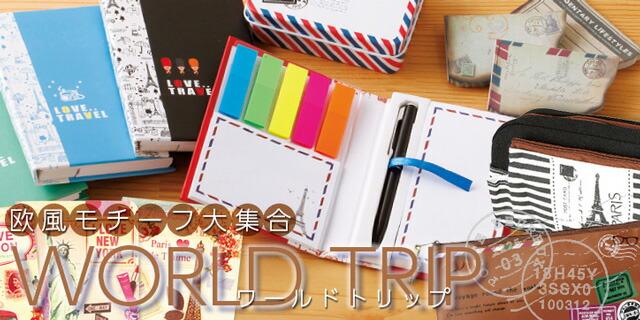 WORLD TRIP 欧風モチーフ