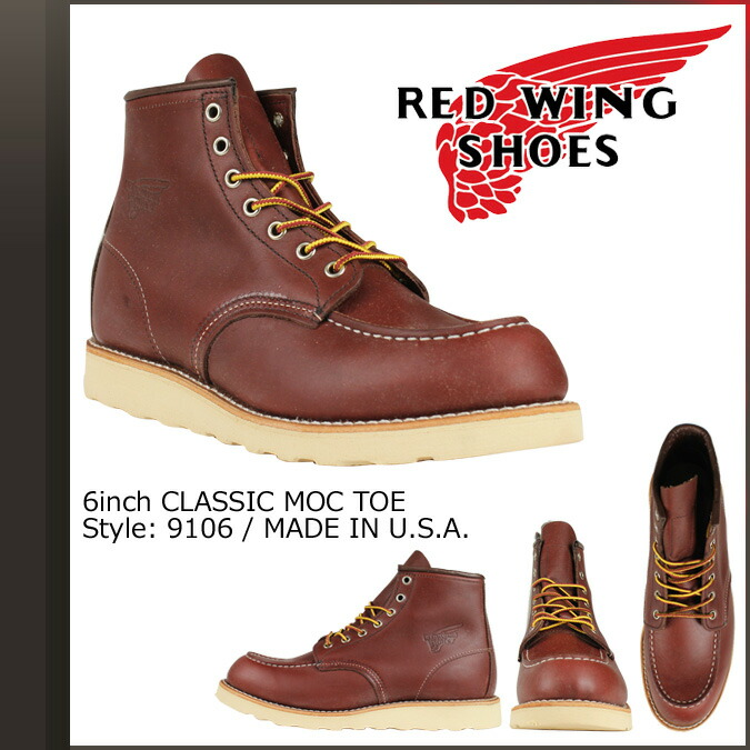 Sugar Online Shop | Rakuten Global Market: Redwing RED WING 6 inch ...