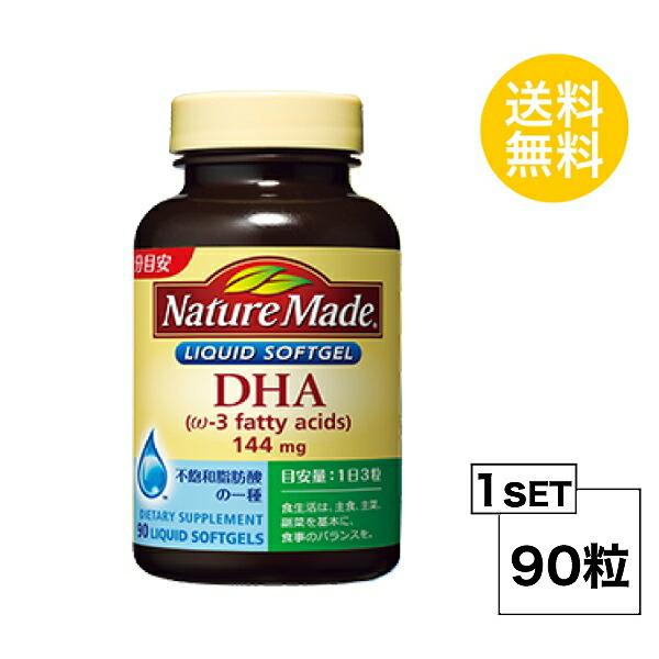 ネイチャーメイド DHA 30日分 (90粒)