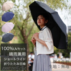 ショートワイド 折りたたみ日傘