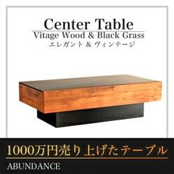 ヴィンテージライク&ブラックガラス センターテーブル 木製ローテーブル