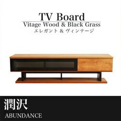 ヴィンテージライク&ブラックガラス 160テレビボード ネイツ