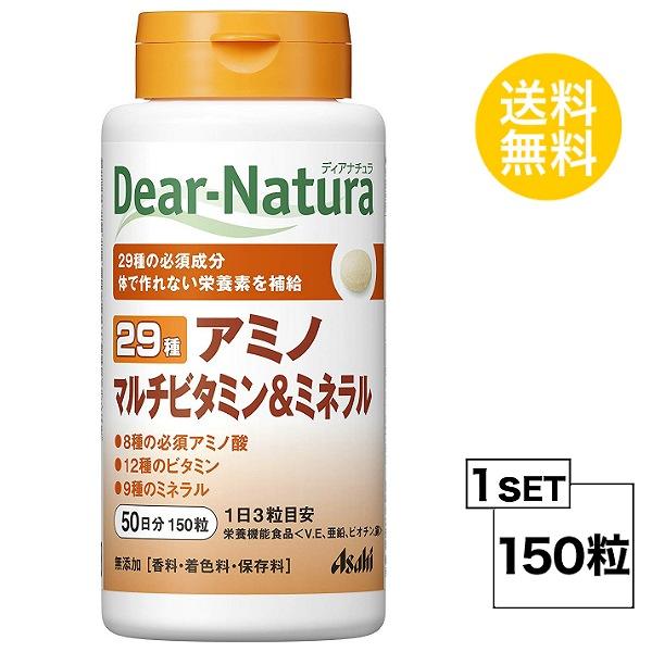 ディアナチュラ 29 アミノ マルチビタミン&ミネラル 50日分 (150粒)
