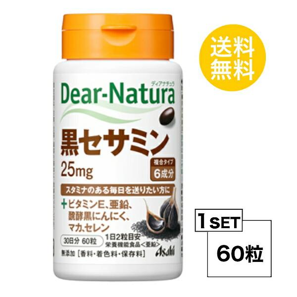 ディアナチュラ 黒セサミン 30日分 (60粒)