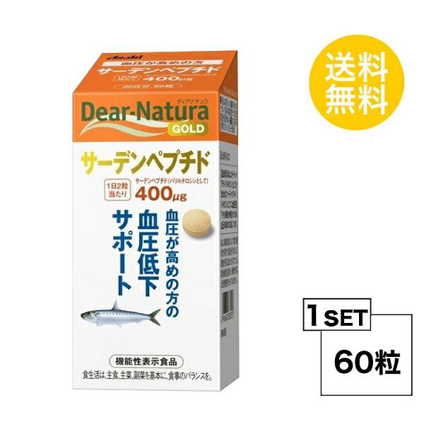 ディアナチュラ ゴールド サーデンペプチド 30日分 (60粒)