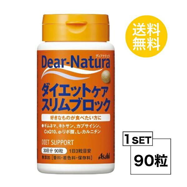 ディアナチュラ ダイエットケア スリムブロック 30日分 (90粒)