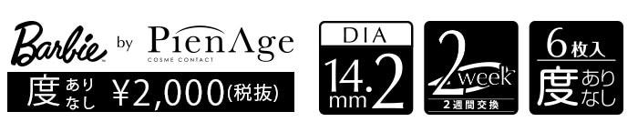 PienAge-ピエナージュ-バービー