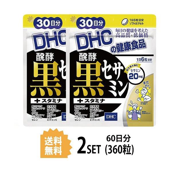 【2パック】 DHC 醗酵黒セサミン+スタミナ 30日分×2パック (360粒)