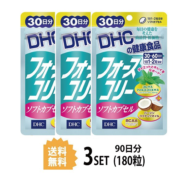 【3パック】 フォースコリー ソフトカプセル 30日分×3パック (180粒)