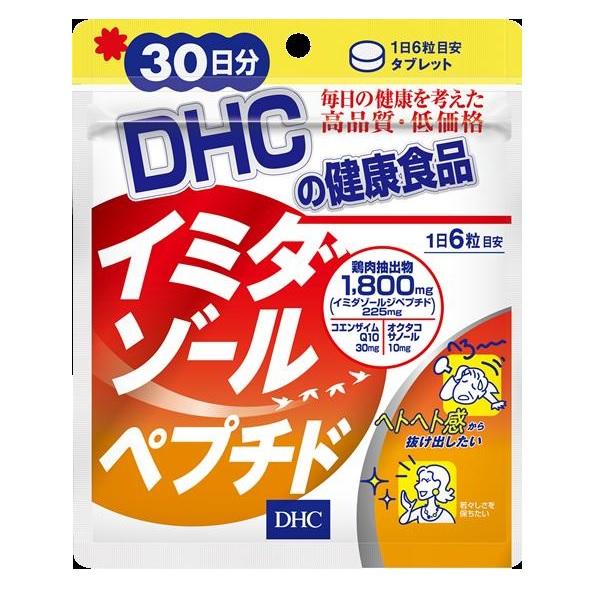 DHC イミダゾールペプチド 30日分 (180粒)