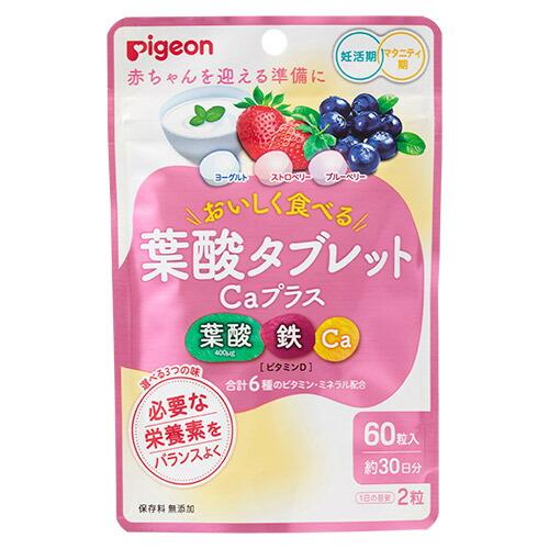 ピジョン 葉酸タブレットCaプラスベリー味 約30日分 (60粒) 鉄 カルシウム 葉酸