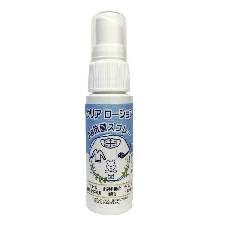 マスク 抗菌スプレー クリアローション 30ml