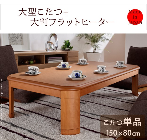 Sugartime Kotatsu Table Rectangle Large Size Size Buckling Up Leg