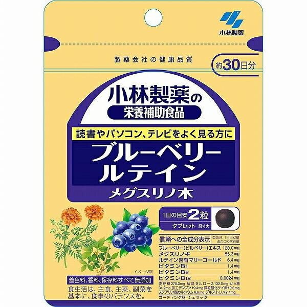 小林製薬 ブルーベリー ルテイン メグスリノ木 約30日分 (60粒)