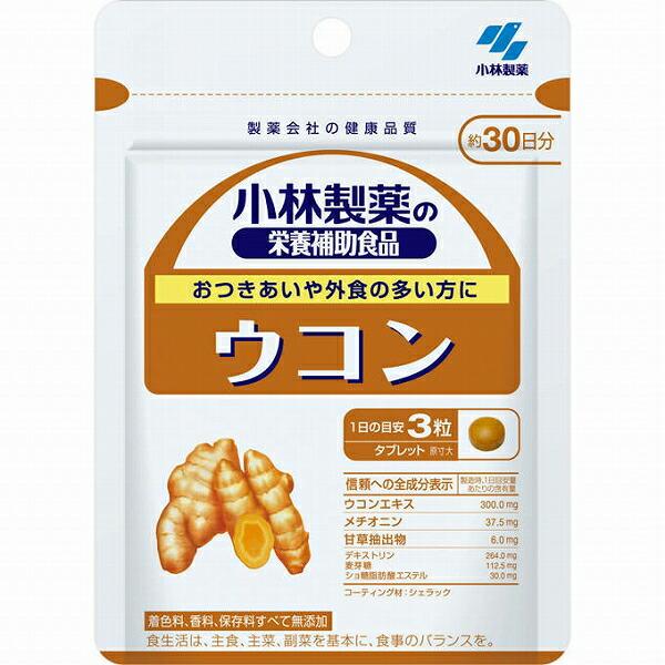 小林製薬 ウコン 約30日分 (90粒)