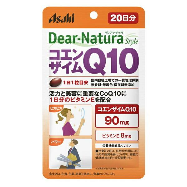 ディアナチュラスタイル コエンザイムQ10 20日分 (20粒)