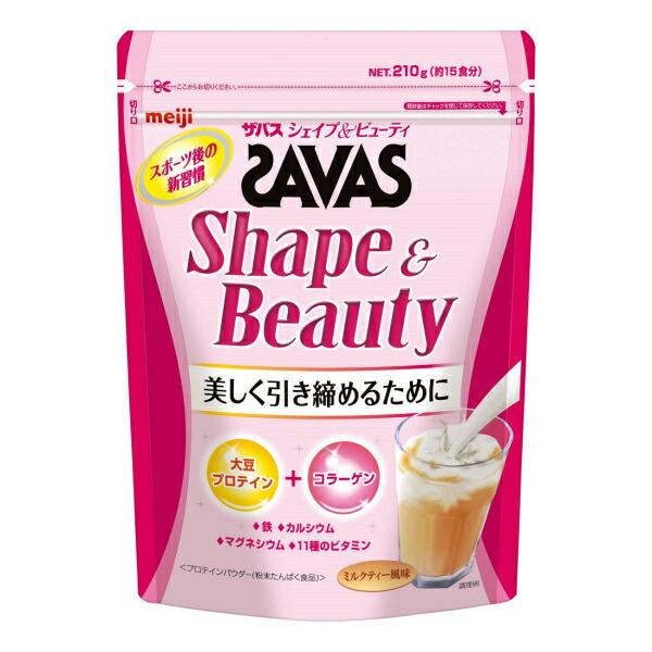 明治 ザバス SAVAS シェイプ&ビューティ ミルクティー風味 15食分 210g