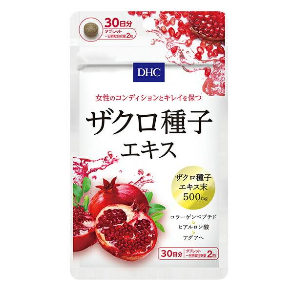 DHC ザクロ種子エキス 30日分 (60粒)
