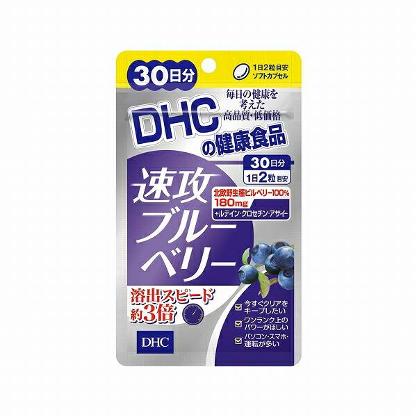 DHC 速攻ブルーベリー 30日分 (60粒)