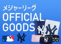 サッカークラブチーム official goods
