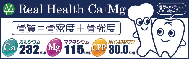 Real Health Ca+Mg