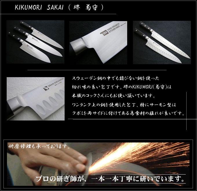KIKUMORI SAKAI (堺 菊守)