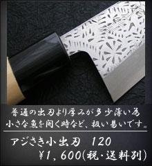 アジさき小出刃 120